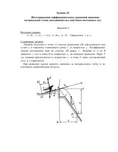Решение задачи Д1, Вариант 6, Яблонский А.А.