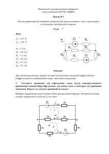 Решение КР №1 специальности 190300.65 «Расчёт разветвлённой линейной электрической цепи постоянного тока с несколькими источниками электрической энергии», МИИТ, Шифр 77