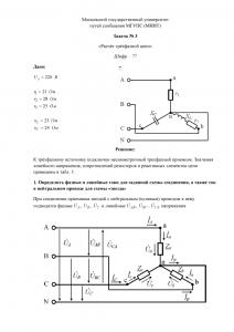 Решение КР №1 специальности 190300.65 «Расчёт трёхфазной цепи», МИИТ, Шифр 77