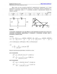 Решение задачи 2.3, вариант 36, Л.А.Бессонов, ТОЭ