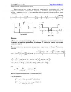 Решение задачи 2.3, вариант 41, Л.А.Бессонов, ТОЭ