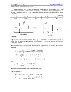Решение задачи 2.3, вариант 45, Л.А.Бессонов, ТОЭ