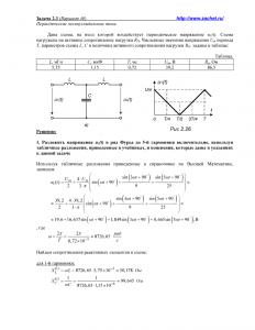 Решение задачи 2.3, вариант 46, Л.А.Бессонов, ТОЭ