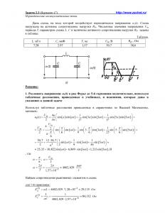 Решение задачи 2.3, вариант 47, Л.А.Бессонов, ТОЭ
