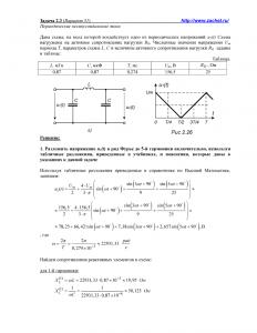 Решение задачи 2.3, вариант 51, Л.А.Бессонов, ТОЭ