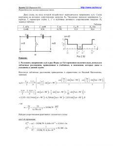 Решение задачи 2.3, вариант 64, Л.А.Бессонов, ТОЭ