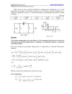 Решение задачи 2.3, вариант 65, Л.А.Бессонов, ТОЭ