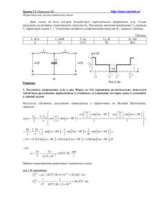 Решение задачи 2.3, вариант 66, Л.А.Бессонов, ТОЭ