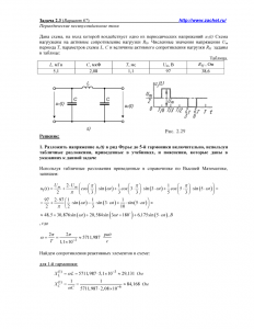 Решение задачи 2.3, вариант 67, Л.А.Бессонов, ТОЭ