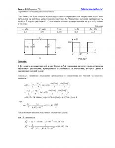 Решение задачи 2.3, вариант 75, Л.А.Бессонов, ТОЭ