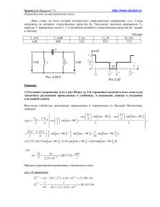 Решение задачи 2.3, вариант 77, Л.А.Бессонов, ТОЭ