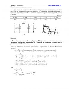 Решение задачи 2.3, вариант 87, Л.А.Бессонов, ТОЭ