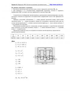 Решение задачи 4.1, вариант 100, Л.А.Бессонов, ТОЭ