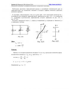 Решение задачи 4.2, вариант 100, Л.А.Бессонов, ТОЭ