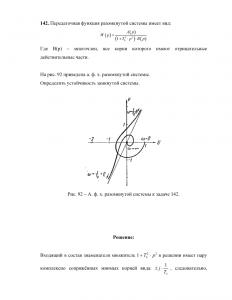 Задача 142 по ТАУ, Бесекерский В.А.