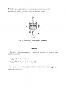 Задача 23 по ТАУ, Бесекерский В.А.