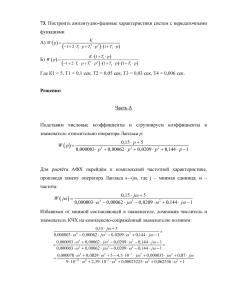 Задача 73 по ТАУ, Бесекерский В.А.