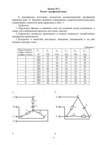 Задача № 3 «Расчёт трёхфазной цепи», МГУПС (МИИТ)