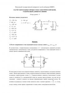 Решение домашнего задания «Расчёт переходных процессов в электрической цепи, содержащей длинную линию», Группа 5, Схема 10, МИИТ