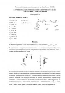 Решение домашнего задания «Расчёт переходных процессов в электрической цепи, содержащей длинную линию», Группа 5, Схема 8, МИИТ