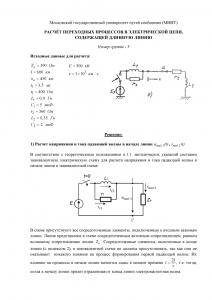 Решение домашнего задания «Расчёт переходных процессов в электрической цепи, содержащей длинную линию», Группа 5, Схема 9, МИИТ