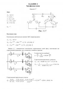 Решение задания 3 «Трехфазные цепи», Вариант 37, ВоГУ