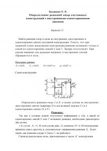 Решение задачи С9, Вариант 15, Яблонский А.А.