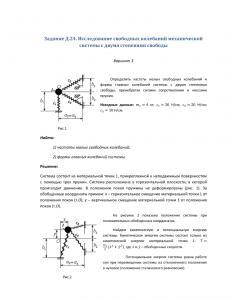 Решение задачи Д24, Вариант 3, Яблонский А.А.