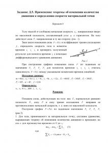 Решение задачи Д5, Вариант 6, Яблонский А.А.
