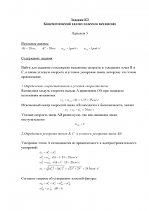 Решение задачи К3, Вариант 5, Яблонский А.А.