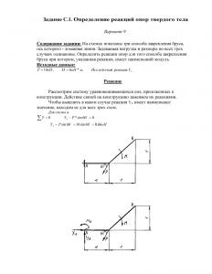 Решение задачи С1, Вариант 9, Яблонский А.А.