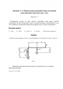 Решение задачи С3, Вариант 17, Яблонский А.А.
