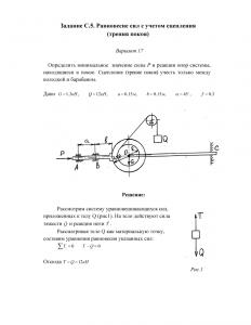 Решение задачи С5, Вариант 17, Яблонский А.А.
