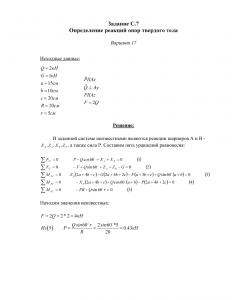 Решение задачи С7, Вариант 17, Яблонский А.А.