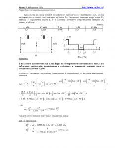 Решение задачи 2.3, вариант 100, Л.А.Бессонов, ТОЭ