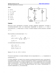 Решение задачи 3.3, вариант 94, Л.А.Бессонов, ТОЭ