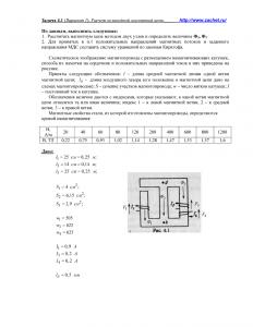 Решение задачи 4.1, вариант 1, Л.А.Бессонов, ТОЭ
