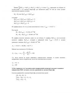 Решение задачи 4.1, вариант 26, Л.А.Бессонов, ОТЦ