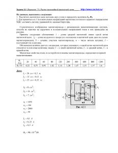 Решение задачи 4.1, вариант 75, Л.А.Бессонов, ТОЭ