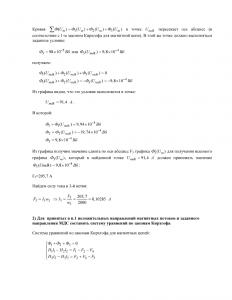 ТОЭ Решение задачи 4.1, вариант 75 Бессонов Л.А.
