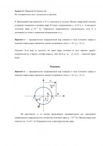 Решение задачи 5.1, Вариант 9, Л.А.Бессонов, ТОЭ
