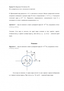 Решение задачи 5.1, Вариант 29, Л.А.Бессонов, ТОЭ