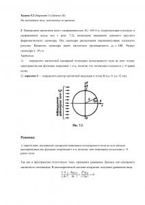 Решение задачи 5.2, Вариант 1, Л.А.Бессонов, ТОЭ