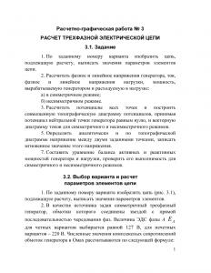 Решебник РГР №3 «Расчет трехфазной электрической цепи» по ТОЭ, ПГНИУ (ПГТУ)