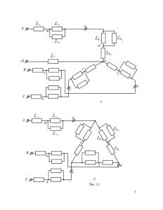 «Расчет трехфазной электрической цепи» по ОТЦ, ПГНИУ (ПГТУ)