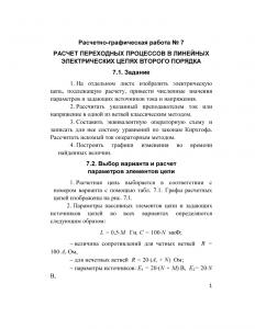 Решебник РГР №7 «Расчет переходных процессов в линейных электрических цепях второго порядка» по ОТЦ, ПГНИУ (ПГТУ)