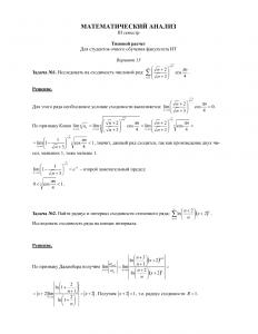 Типовой расчет по Математическому Анализу, III семестр, ИТ, МГТУ МИРЭА, Вариант 13