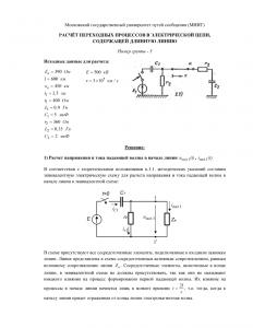 Решение домашнего задания «Расчёт переходных процессов в электрической цепи, содержащей длинную линию», Группа 5, Схема 23, МИИТ
