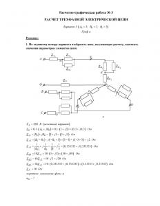 Решение РГР №3 по ОТЦ, ПГНИУ (ПГТУ), Вариант 3