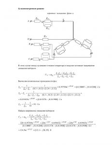 Решение РГР №3 «Расчет трехфазной электрической цепи» по ОТЦ, ПГНИУ (ПГТУ), Вариант 3